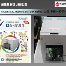 DS-RX1 포토프린터 사진인화